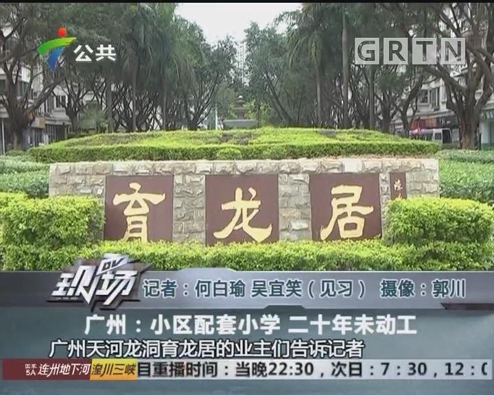 广州:小区配套小学 二十年未动工