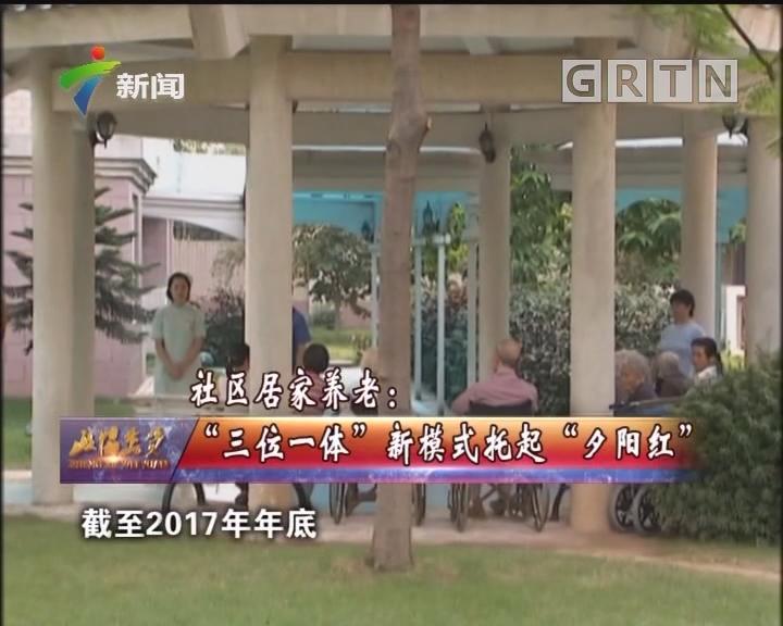 """[2019-05-12]政协委员:社区居家养老:""""三位一体""""新模式托起""""夕阳红"""""""
