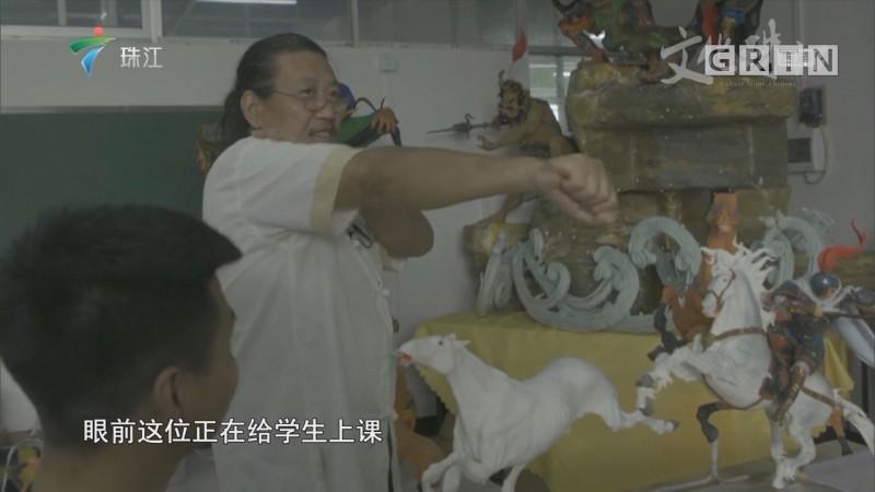 [HD][2019-05-27]文化珠江:面人箫