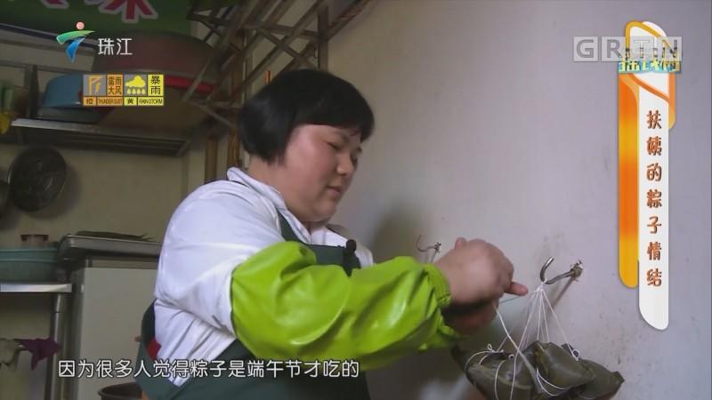 [HD][2019-06-10]摇钱树:扶姨的粽子情结