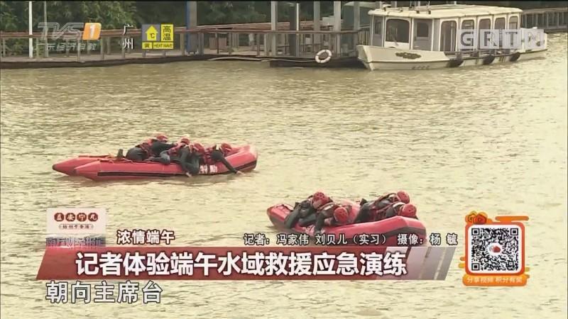 浓情端午:记者体验端午水域救援应急演练