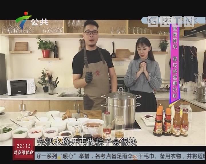 健康厨房:脆皮咸蛋椰奶粽