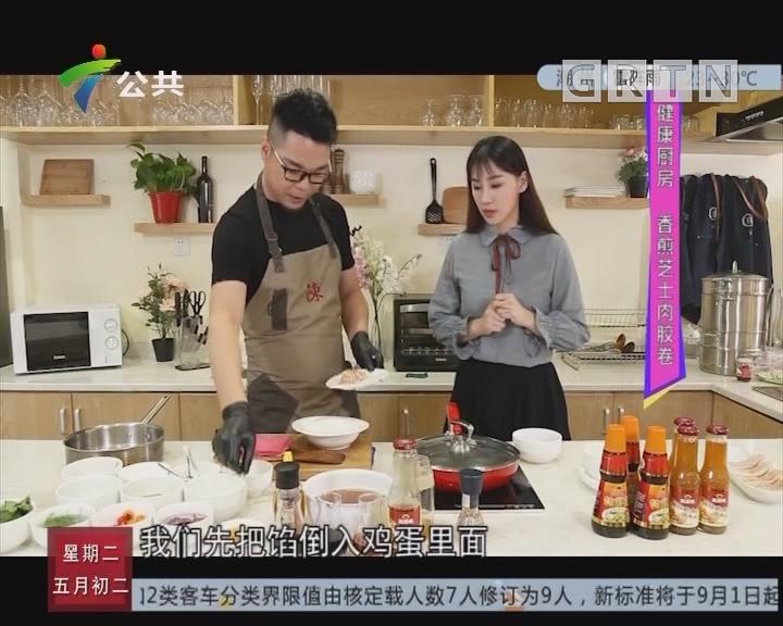 健康厨房:香煎芝士肉胶卷