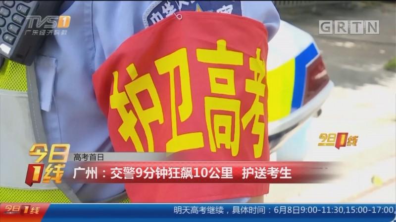 高考首日 广州:交警9分钟狂飙10公里 护送考生