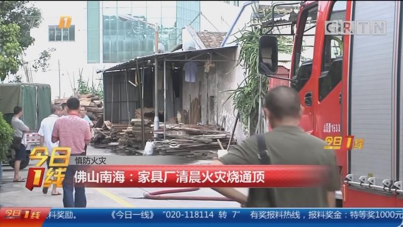 慎防火灾 佛山南海:家具厂清晨火灾烧通顶
