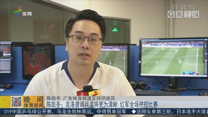 陈凯冬:克洛普调兵遣将更为清晰 红军全场把控比赛