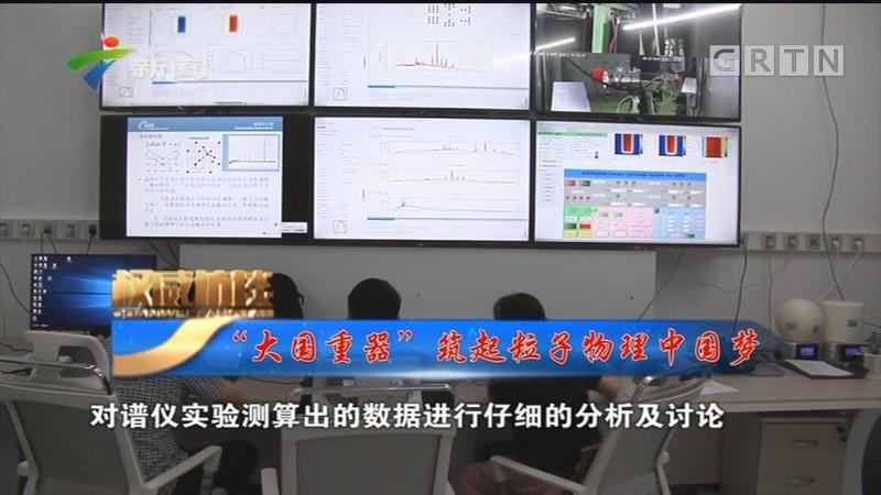 "[HD][2019-06-30]权威访谈:""大国重器""筑起粒子物理中国梦"