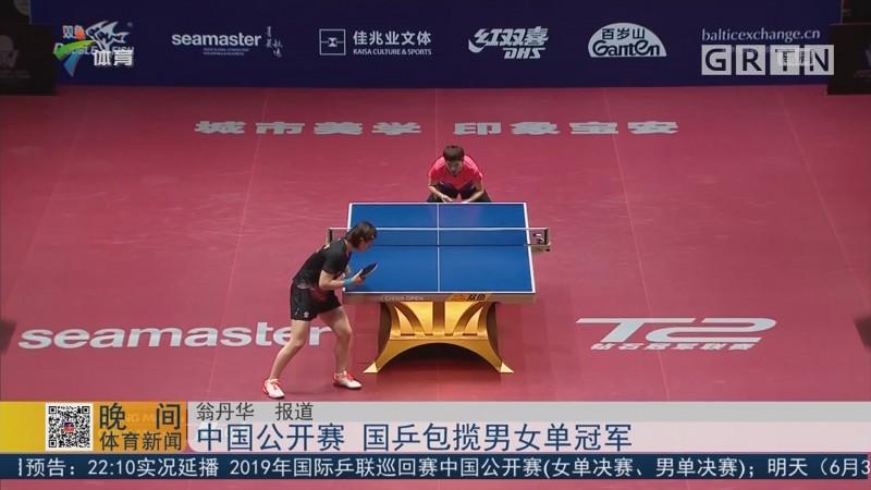 中国公开赛 国乒包揽男女单冠军