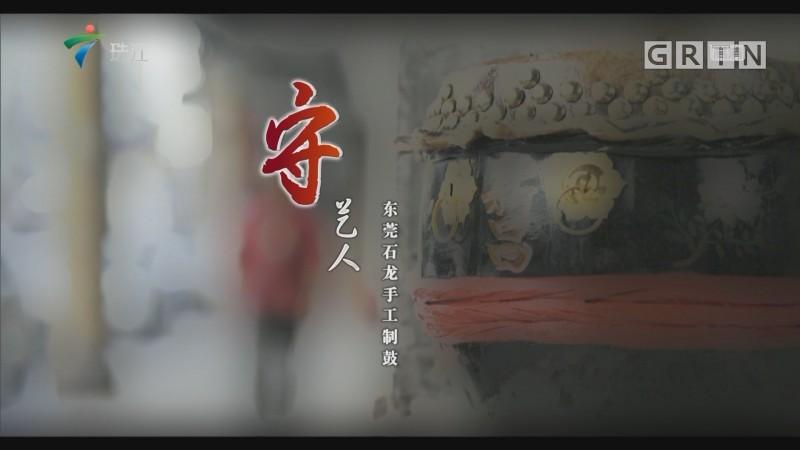 [HD][2019-06-17]文化珠江:守艺人 东莞石龙手工制鼓