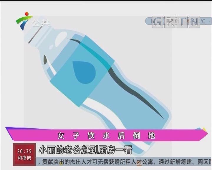 健康有料:女子饮水后倒地