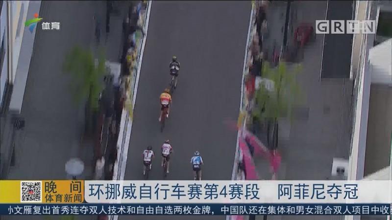 环挪威自行车赛第4赛段 阿菲尼夺冠