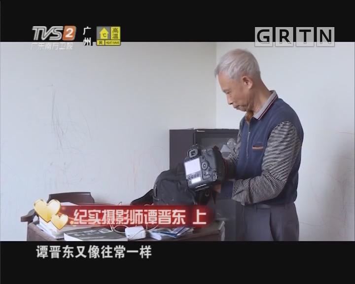 [2019-06-29]人间真情:纪实摄影师谭晋东 上