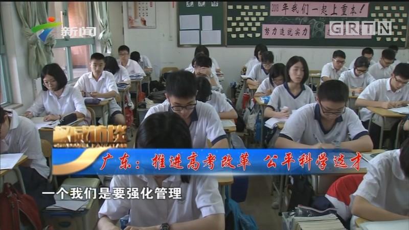 [HD][2019-06-15]权威访谈:广东:推进高考改革 公平科学选才