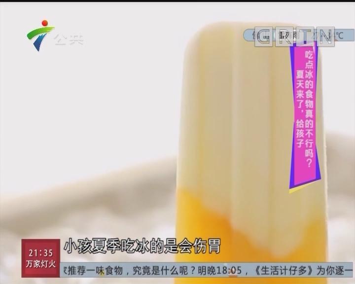 唔系小儿科:夏天来了,给孩子吃点冰的食物真的不行吗?