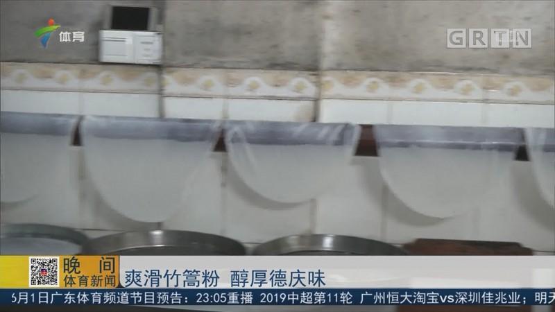 爽滑竹篙粉 醇厚德庆味