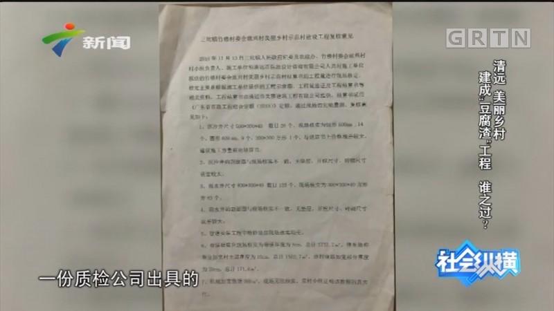 """[HD][2019-07-30]社会纵横:清远 美丽乡村建成""""豆腐渣""""工程 谁之过?"""