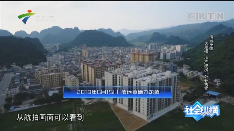 """[HD][2019-07-01]社会纵横:清远英德:大规模""""小产权房""""公开售卖(一)"""