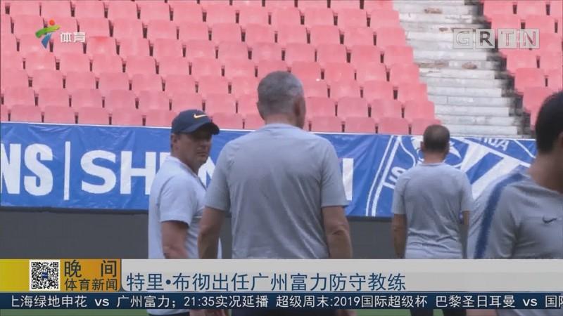特里·布彻出任广州富力防守教练