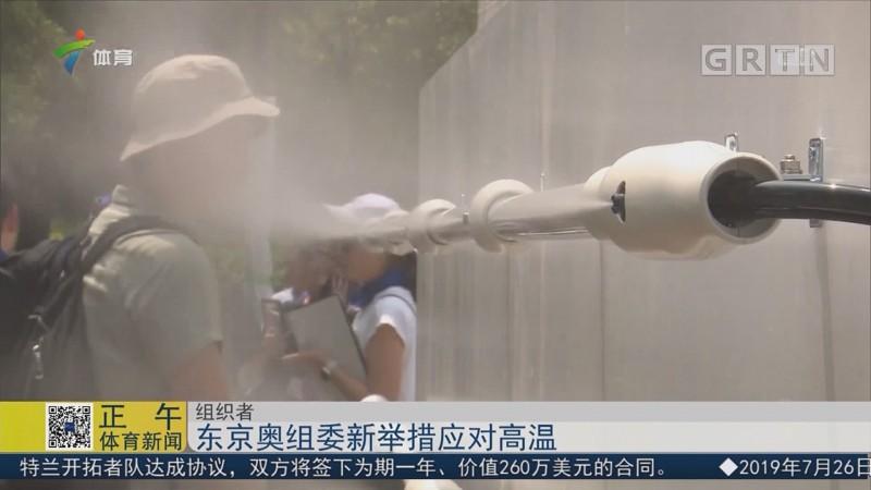 东京奥组委新举措应对高温