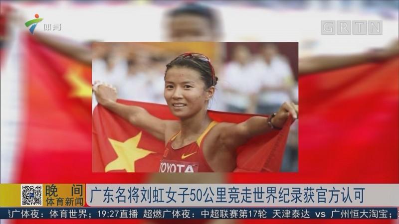 广东名将刘虹女子50公里竞走世界纪录获官方认可
