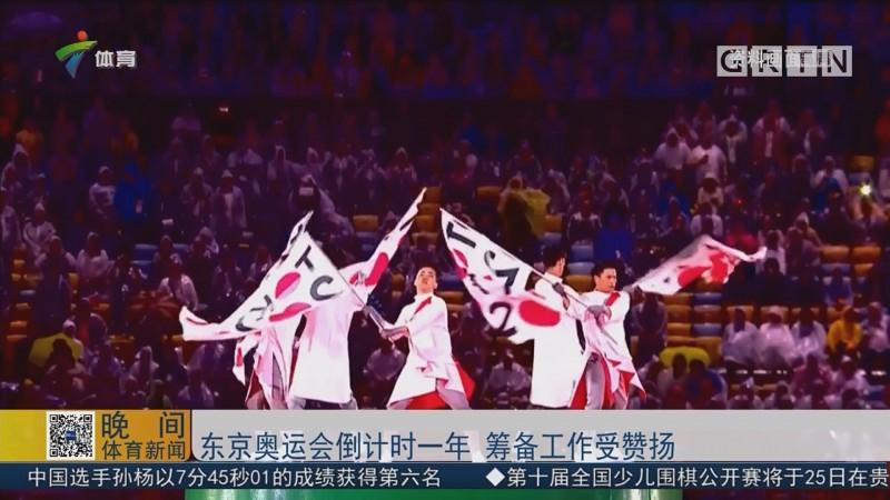 东京奥运会倒计时一年 筹备工作受赞扬
