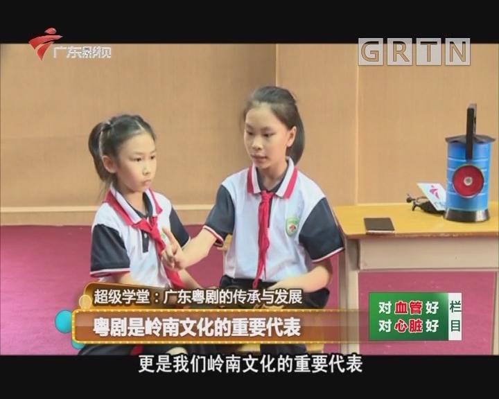 超级学堂:粤剧是岭南文化的重要代表