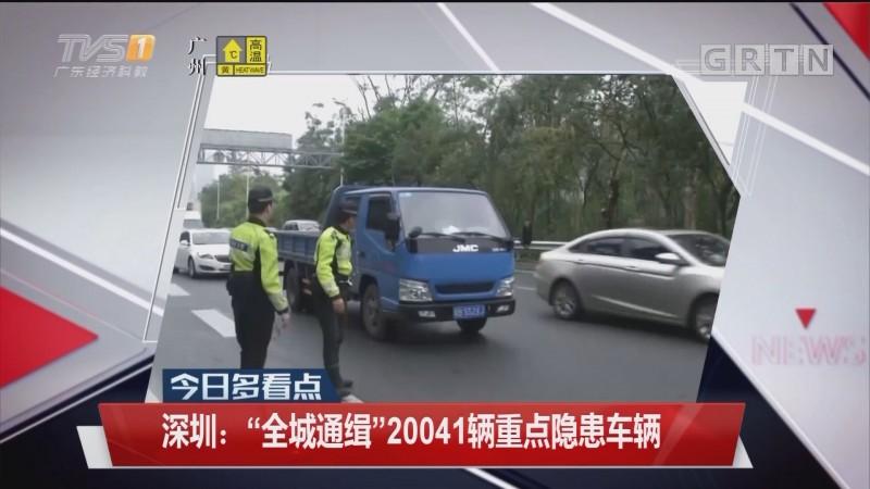 """深圳:""""全城通辑""""20041辆重点隐患车辆"""