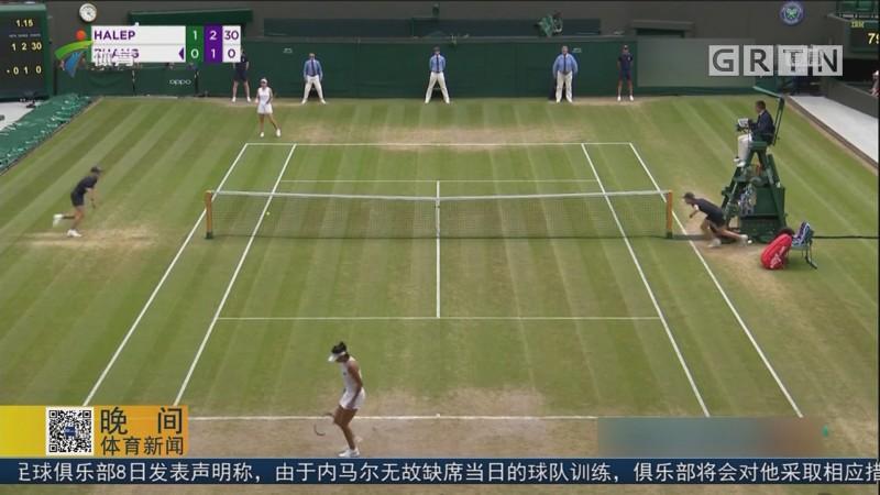 网球张帅出局