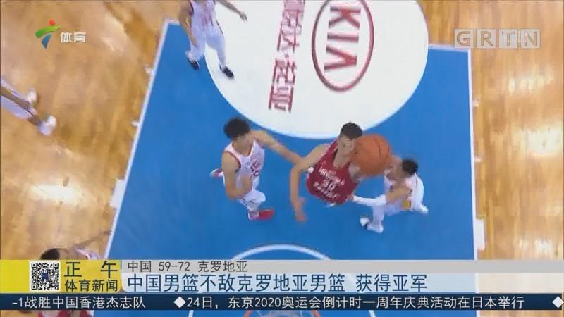 中国男篮不敌克罗地亚男篮 获得亚军