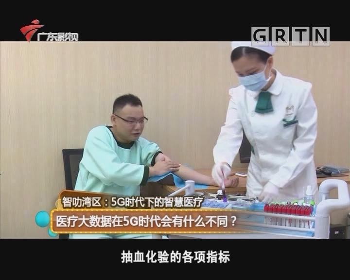 智叻湾区:医疗大数据在5G时代会有什么不同?