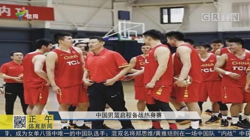 中国男篮启程备战热身赛