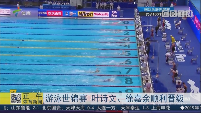 游泳世锦赛 叶诗文、徐嘉余顺利晋级