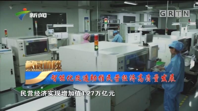 [HD][2019-07-13]权威访谈:智能化改造助推民营经济高质量发展