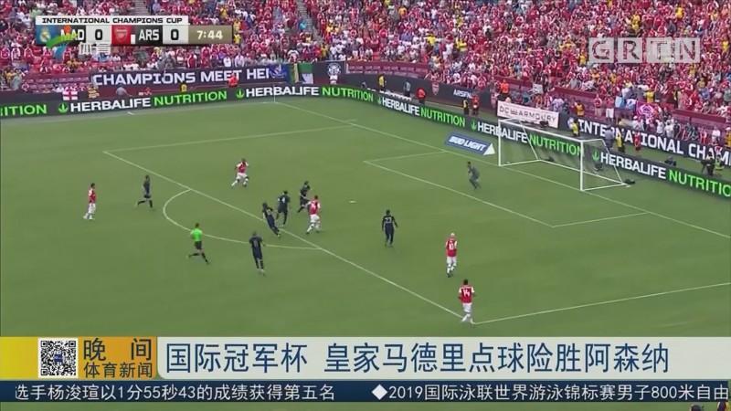 国际冠军杯 皇家马德里点球险胜阿森纳
