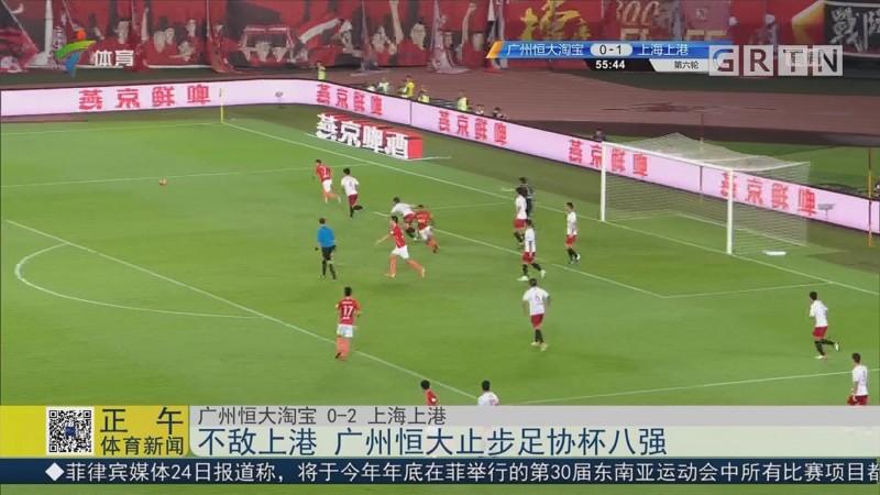 不敌上港 广州恒大止步足协杯八强