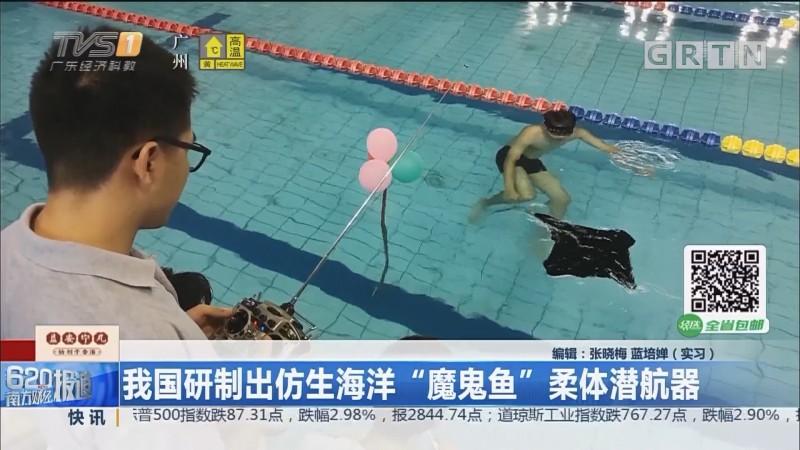 """我国研制出仿生海洋""""魔鬼鱼""""柔体潜航器"""