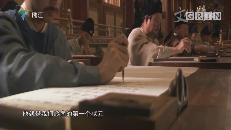 [HD][2019-08-19]文化珠江:正色浮端砚
