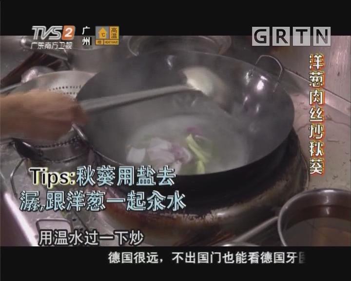 洋葱肉丝炒秋葵