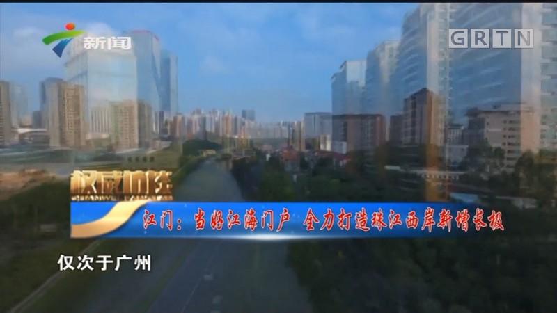 [HD][2019-08-03]权威访谈:江门:当好江海门户 全力打造珠江西岸新增长极