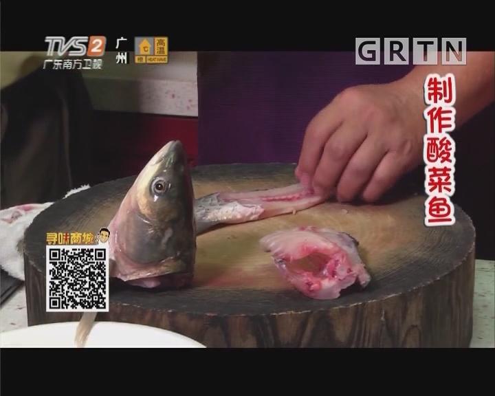 制作酸菜鱼