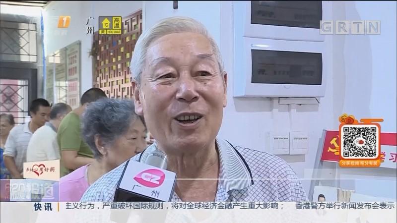 广州:建设15分钟生活圈 丰富完善社区生活