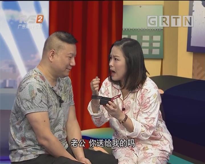 [2019-08-19]都市笑口组:猪队友老婆