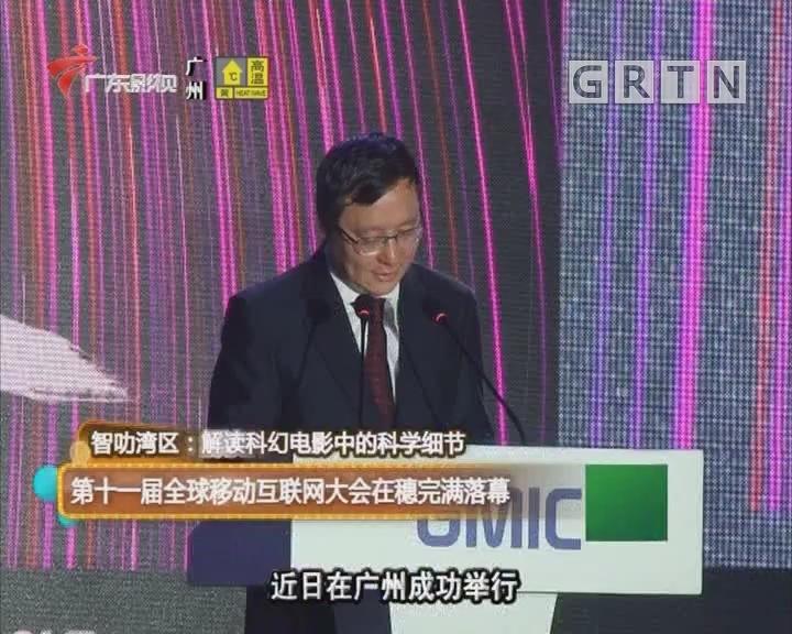 智叻湾区:第十一届全球移动互联网大会在穗完满落幕