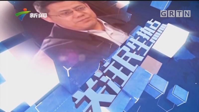"[HD][2019-08-04]权威访谈:清远:以改革实干创造新时代""清远经验"""