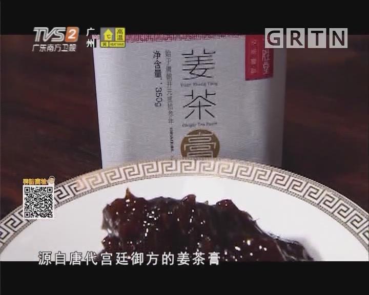 元胜堂姜茶膏