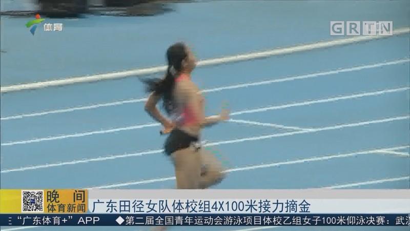 广东田径女队体校组4×100米接力摘金