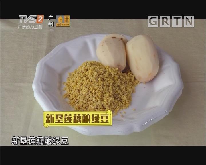 新垦莲藕酿绿豆