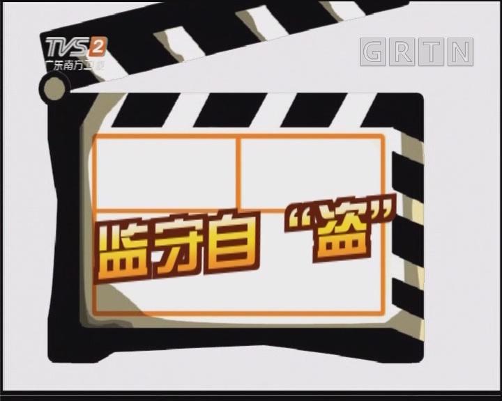 """[2019-08-02]都市笑口组:监守自""""盗"""""""