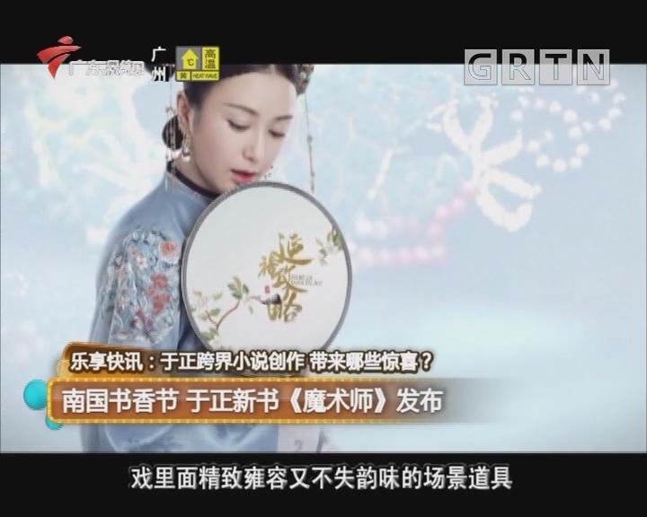 南国书香节 于正新书《魔术师》发布