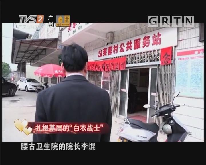 """[2019-08-10]人间真情:扎根基层的""""白衣战士"""""""